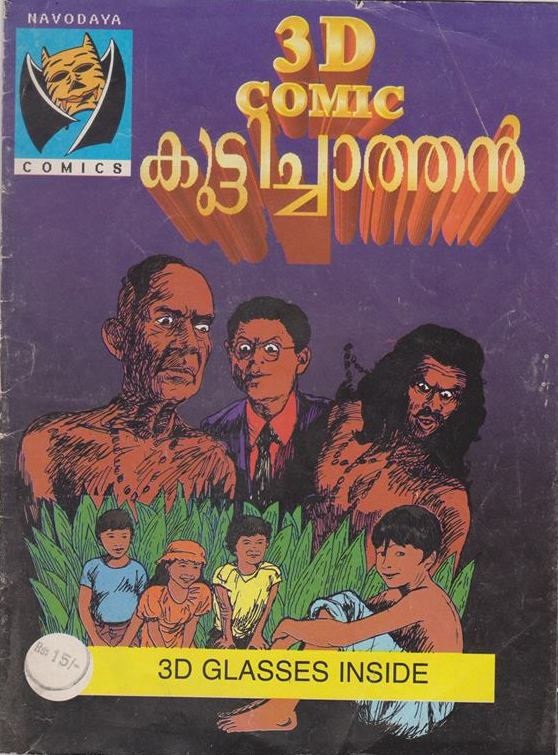 My Dear Kuttichathan 3D Magazine contributed by Narayan Radhakrishnan