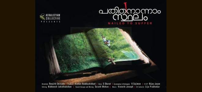 pathinonnam-sthalam-poster-m3db.jpg