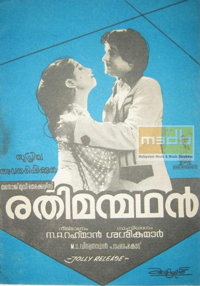 Rathimanmathan