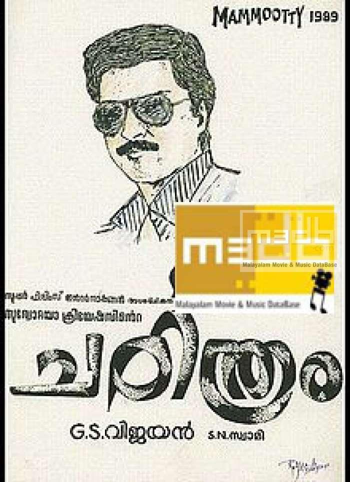 Charithram (Malayalam Movie)