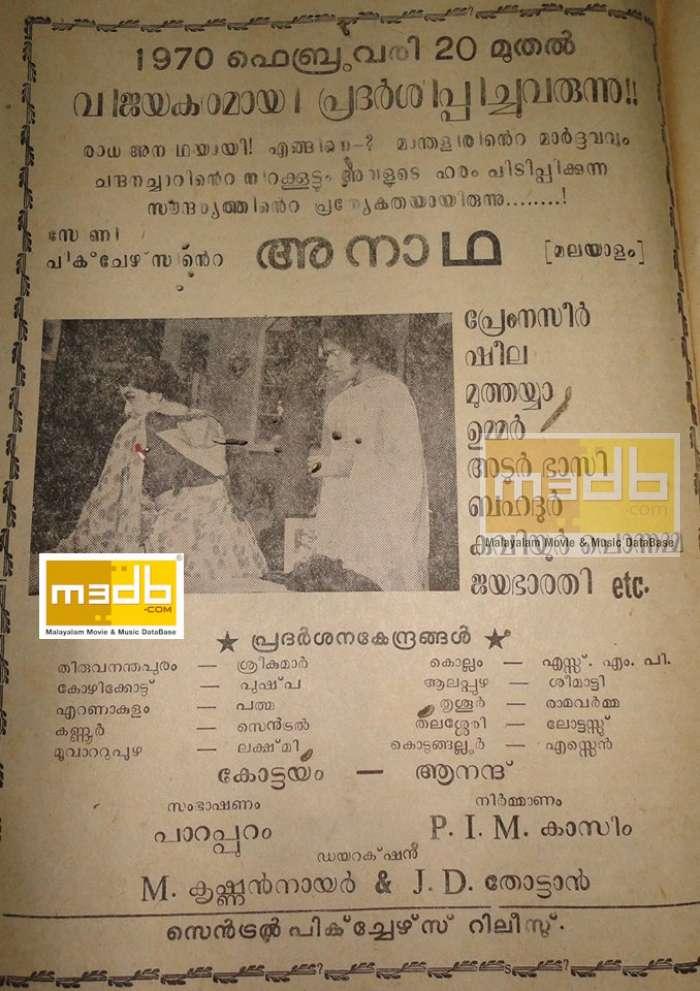 Anatha_Poster
