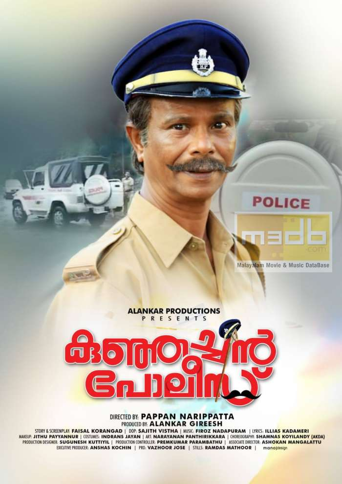 Kunjachan Police