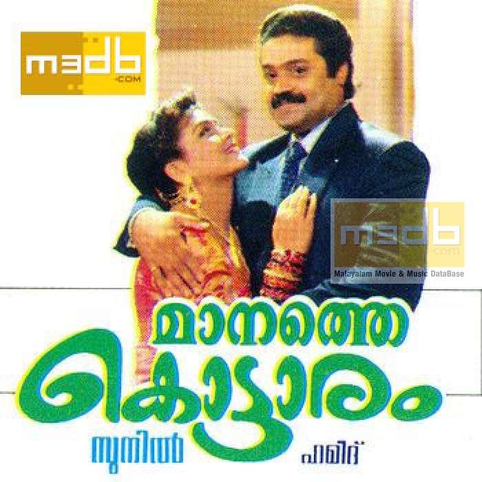 Manathe Kottaram