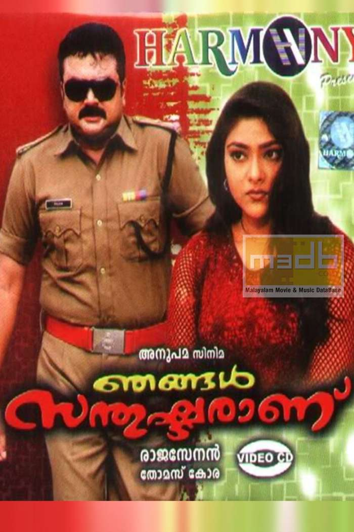 Njangal Santhushtaranu (Malayalam Movie)