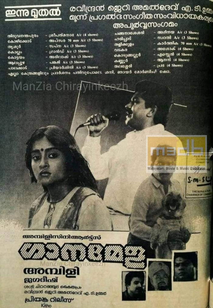 Ganamela film poster