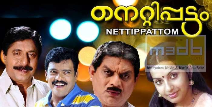 Nettippattam Malayalam Movie