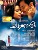 Chattakkari movie
