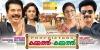 Kammath & Kammath movie review