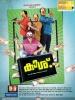 Kaash malayalam movie